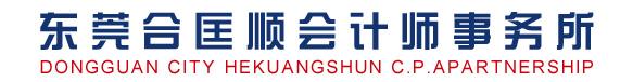 东莞合匡顺会计师事务所审计验资代理记账清算注销涉税签证工商注册